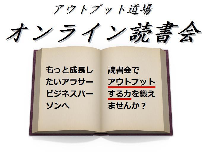 オンライン読書会ヘッダー